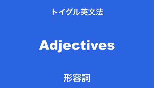 英語の形容詞とは?使い方のポイントと5つの注意点を説明