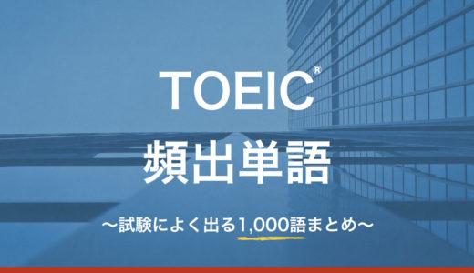 TOEIC頻出単語1,000語まとめ