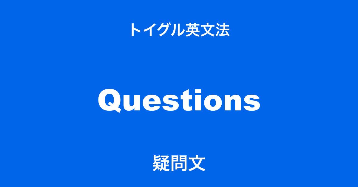 英語の疑問文!作り方と用法まとめ