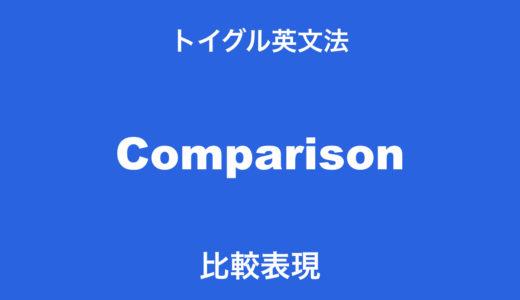 英語の比較表現とは?比較級と最上級の違いをわかりやすく説明