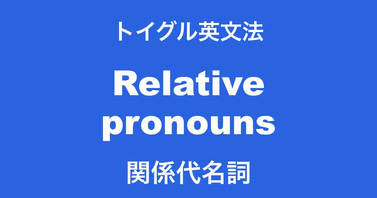英語の関係代名詞とは?全10種類の使い方を丁寧に解説します