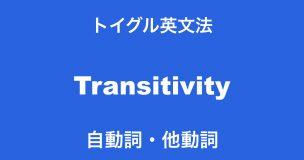 thumbnail_transitivity_161127-jpeg-001