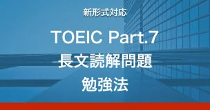 toeic part7_160317