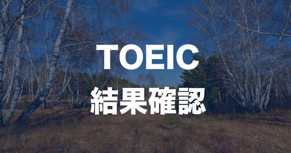 【2018年】TOEIC公開テスト試験結果発表日まとめ
