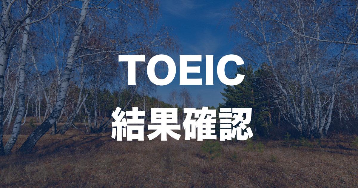 【2018年】TOEIC試験結果発表日まとめ