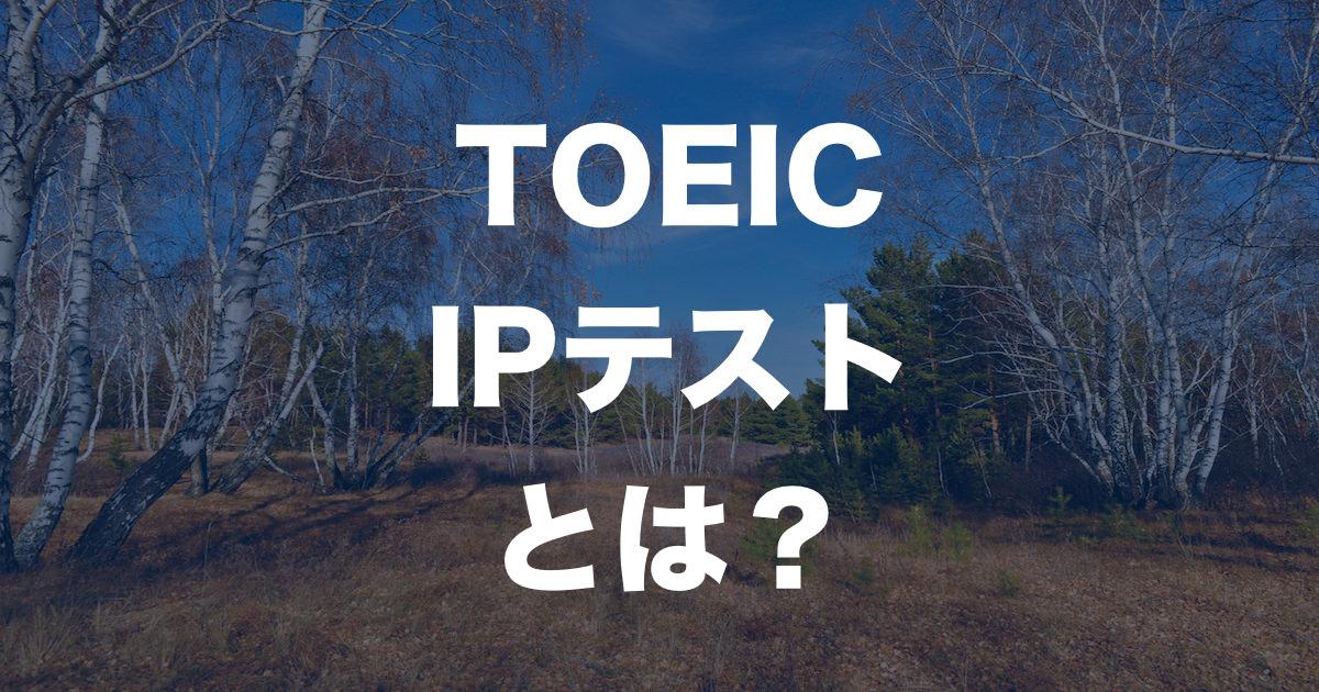 どちらが有利?TOEIC IPテストと公開テストの違い