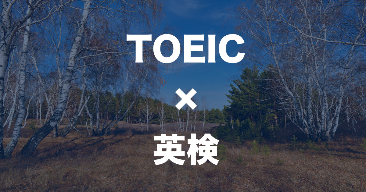TOEICと英検比較まとめ!レベル別スコア換算表つき