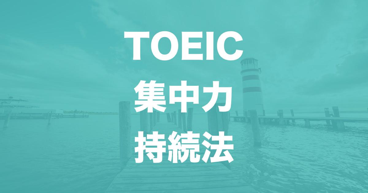 TOEICの集中力を持続させる5つの方法