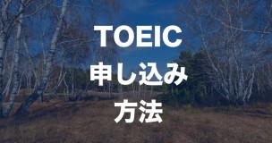 TOEIC とは_150815.002