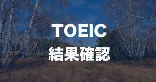 TOEIC とは_150815.003