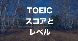 TOEIC とは_150815.005