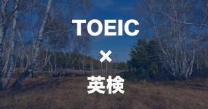 TOEIC とは_150815.008