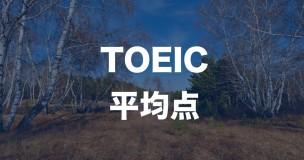TOEIC とは_150815.009