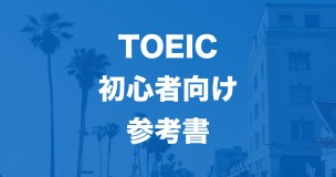TOEIC 初心者 参考書2_150827