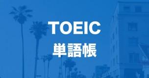 TOEIC 単語帳