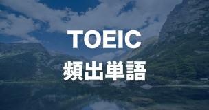 TOEIC 単語_150806.001