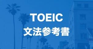 TOEIC 文法参考書