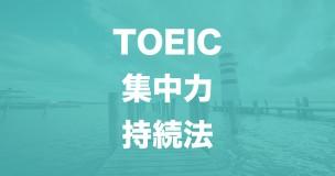 TOEIC 集中力_150830