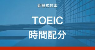toeic-time-management