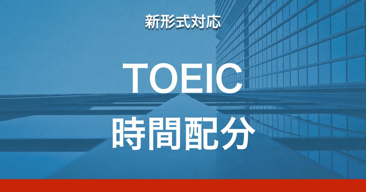 試験前に必ず知っておくべきTOEIC時間配分のコツ