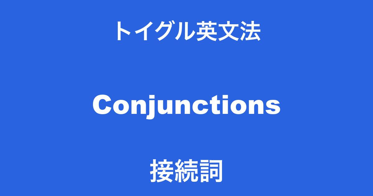 保存版!英語の接続詞28種類の使い方