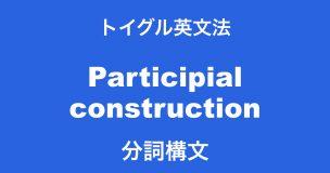 thumbnail_participial-construction_161128-001