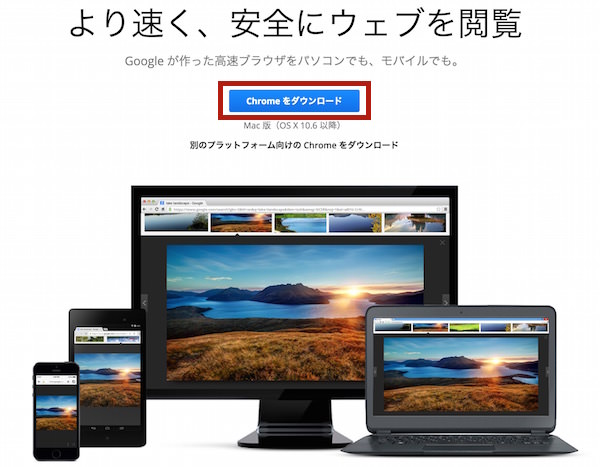 Google Chromeのダウンロード