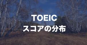TOEIC スコア 分布_151104