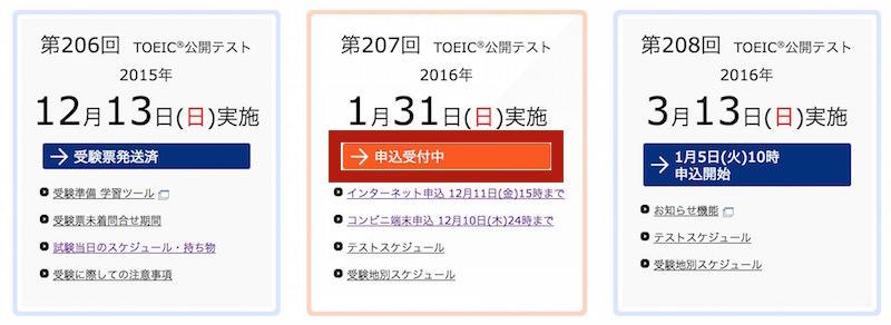 TOEICの申込手順1-1