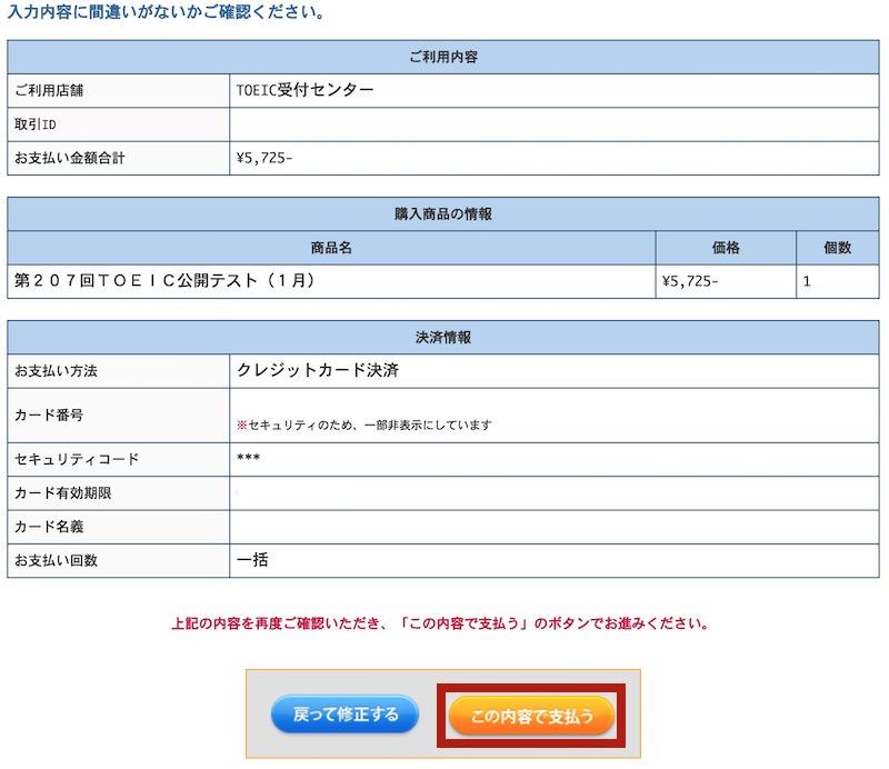 TOEICの申込手順5-2