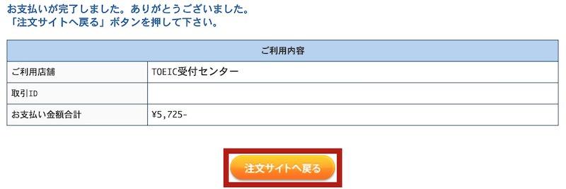 TOEICの申込手順5-3