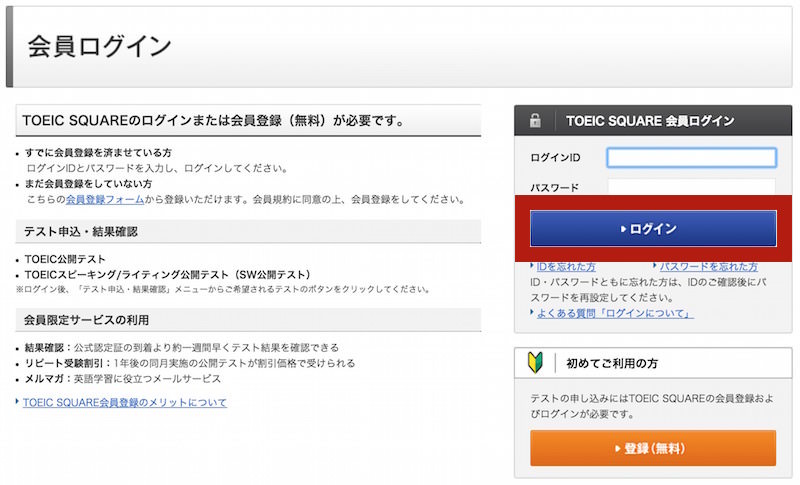 TOEICの申込手順2-1