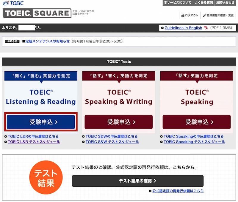 TOEICの申込手順3-1