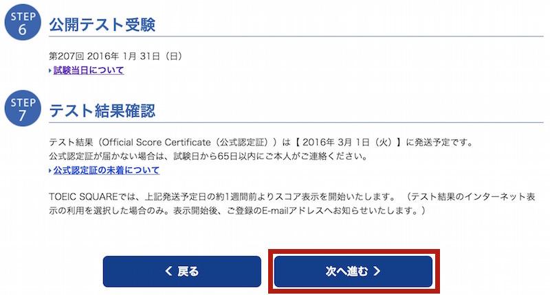 TOEICの申込手順3-3