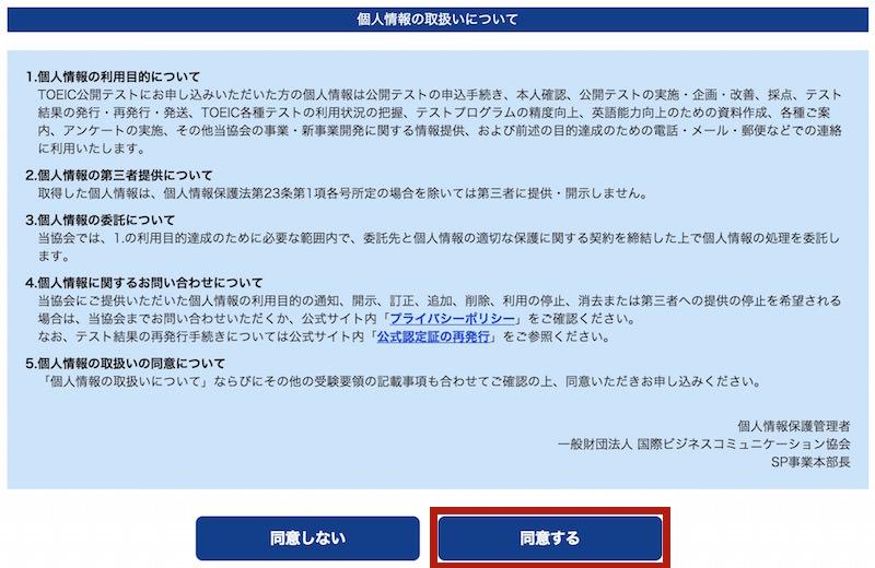 TOEICの申込手順3-4