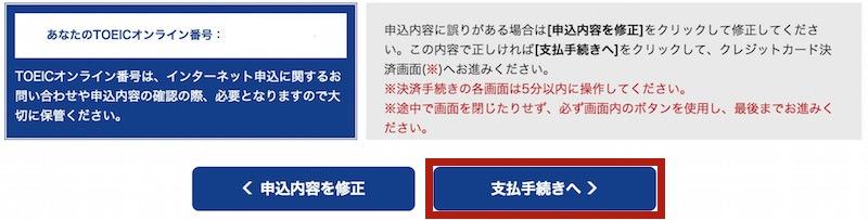 TOEICの申込手順4-2