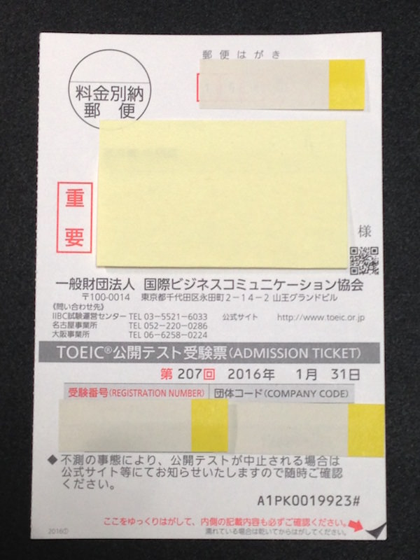 TOEIC受験票