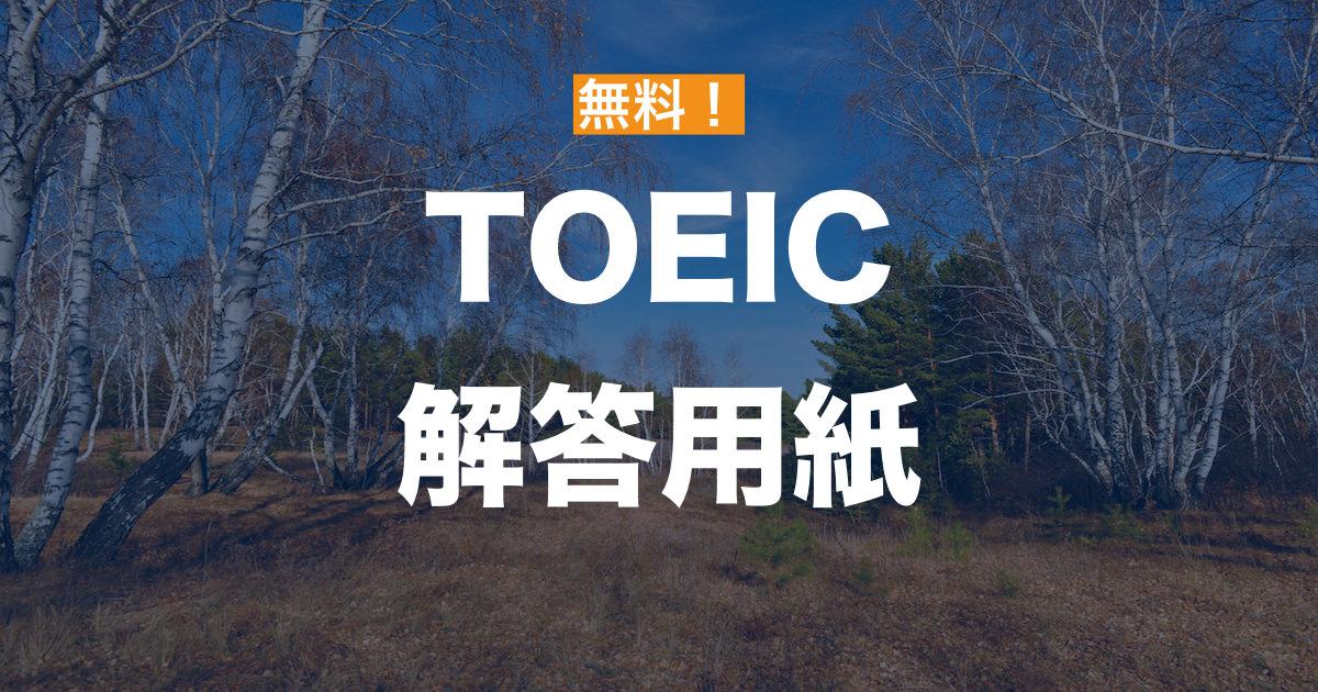 TOEIC解答用紙の無料ダウンロード[PDF]