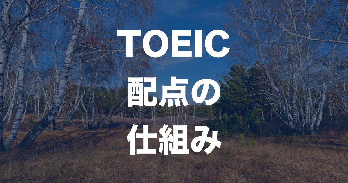 TOEIC配点の仕組みとスコア換算表|シミュレーターつき