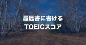 TOEIC スコア 履歴書
