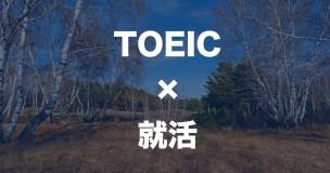 TOEIC 就活