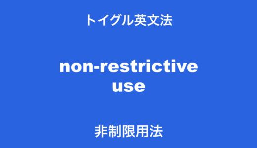非制限用法とは|イラストでわかるコンマつき関係代名詞の使い方