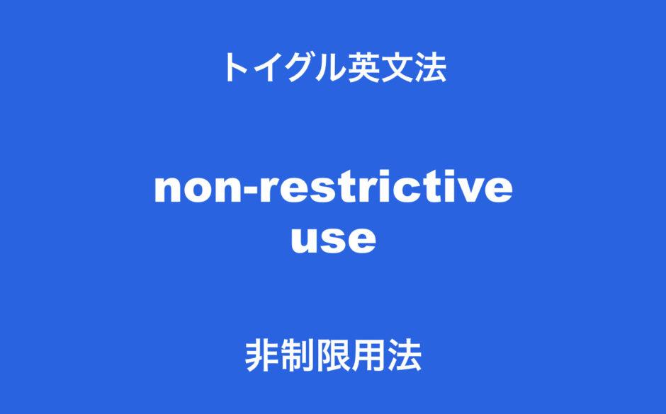 関係代名詞の非制限用法