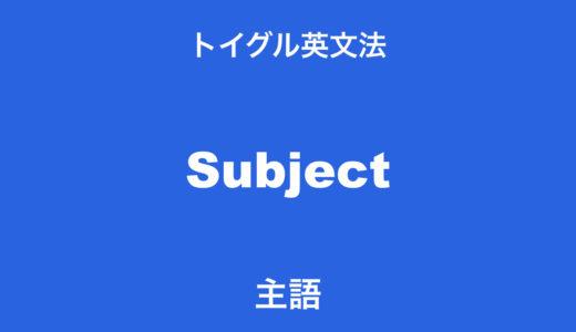 英語の主語とは?見分け方と主語になれる要素を説明