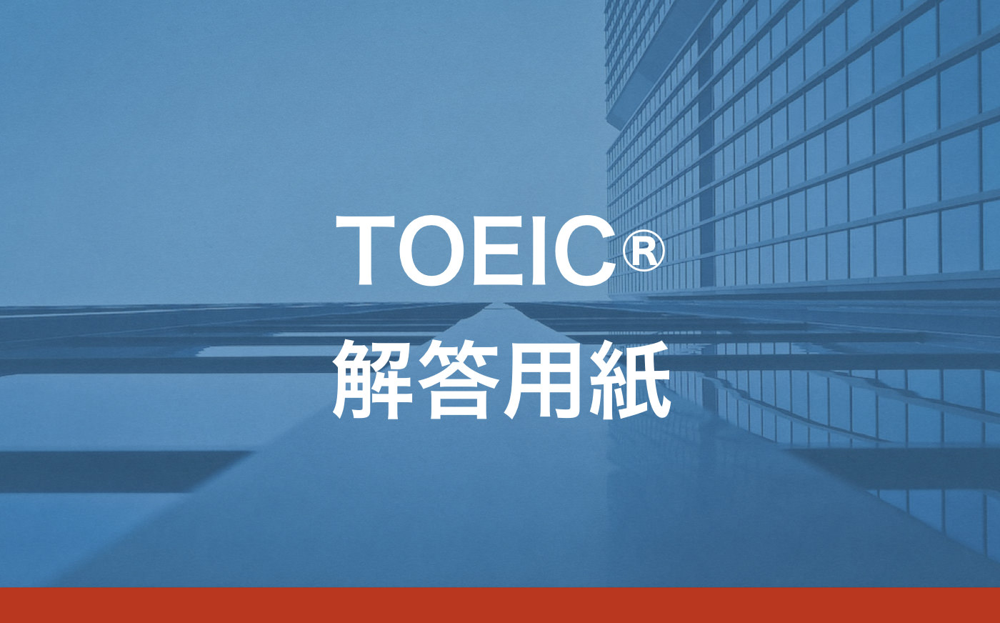 toeic 文法 pdf