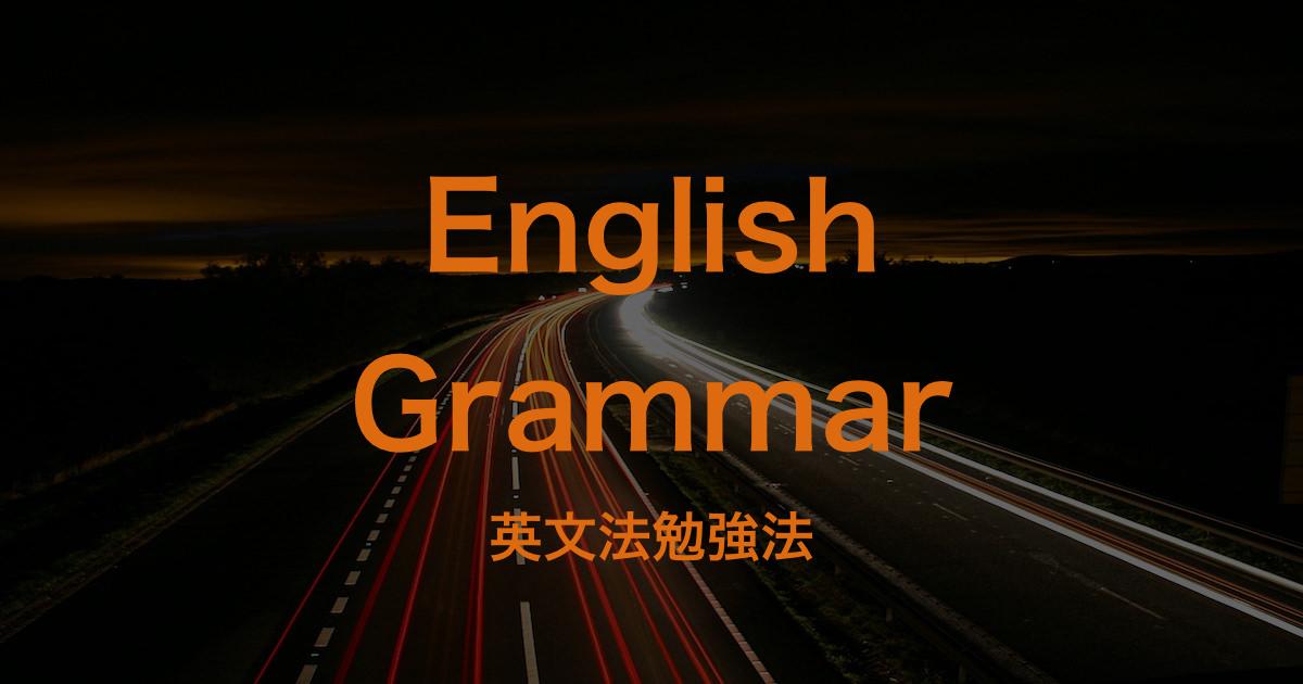社会人必見!英文法の超効率的な勉強法「グラマリング」の実践方法