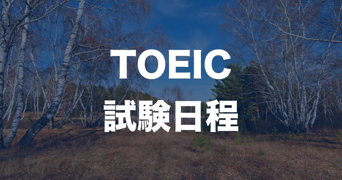 【2018年】TOEIC公開テストの日程一覧表