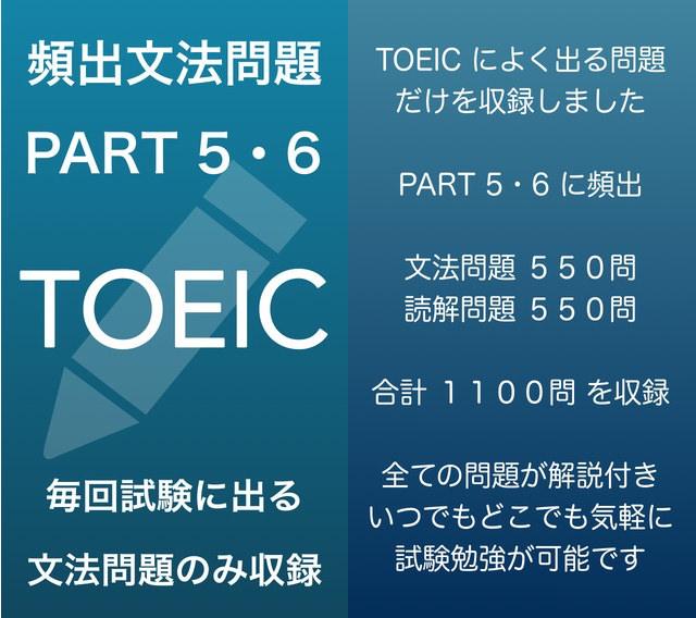 TOEIC 頻出文法問題 Part5・6対策