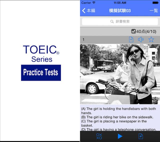 TOEIC Part1 リスニング 模擬試験 100問