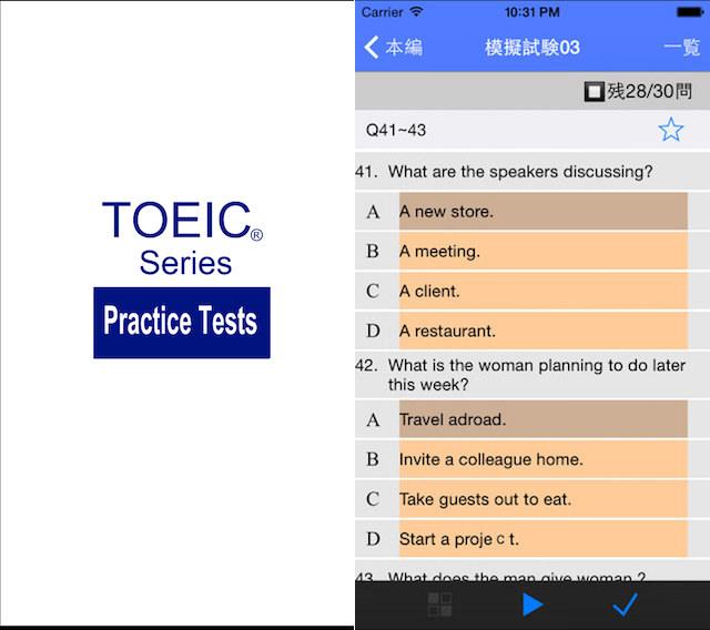 TOEIC Part3 リスニング 模擬試験 300問